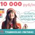 Квартал Тетрис в Красногорске